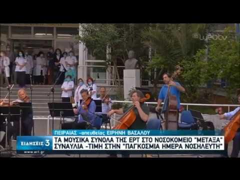 Τα Μουσικά Σύνολα της ΕΡΤ στο νοσοκομείο «Μεταξά»-Tιμούν την Παγκόσμια Ημέρα Νοσηλευτών 12/05/20 ΕΡΤ