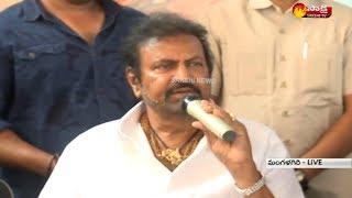 Mohan Babu Press Meet in Mangalagiri   ఎన్టీఆర్పై చెప్పులు వేయడం వాస్తవం: మోహన్బాబు