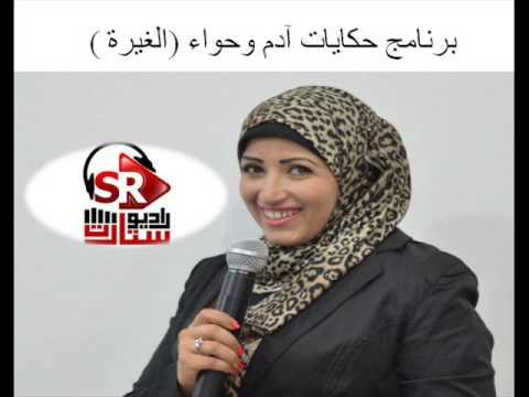 حكايات آدم وحواء علي راديو ستارت الغيرة