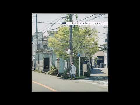 , title : 'HARCO「春のセオリー」×山崎ゆかり(空気公団) ×山田稔明'