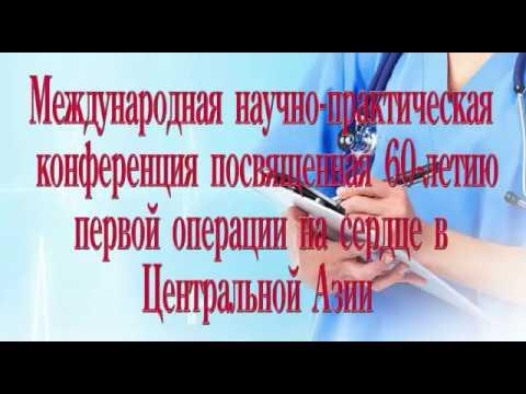 Кыргызстандын кардиохирургиясы: кече, бүгүн, эртен