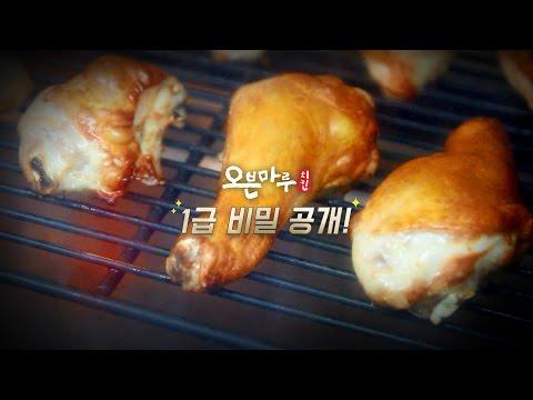 오븐마루치킨 1급 비밀 공개 영상