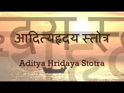 Aditya Hridaya Stotra - with Sanskrit lyrics (видео)