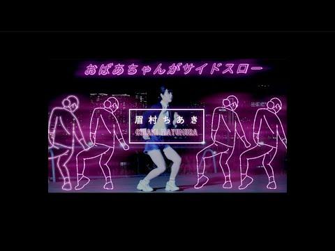 , title : '眉村ちあき「おばあちゃんがサイドスロー」MV'