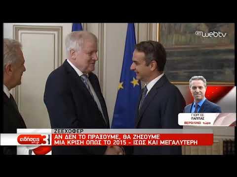 Ζεεχόφερ: Να βοηθήσουμε τους Ευρωπαϊους στη φύλαξη των εξωτ. συνόρων της ΕΕ   06/10/2019   ΕΡΤ