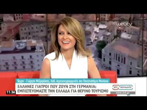 Μεϊμαράκης: «Θα θέλουν να ξεφύγουν από τη Γερμανία, να δουν λίγο θάλασσα» | 21/05/2020 | ΕΡΤ
