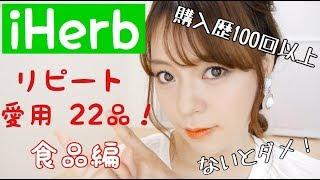 【iHerb】リピート❗️愛用 22品❗️絶対切らさない【食品編】🌿アイハーブ