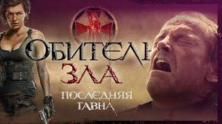 """поддержать обзоры - http://www.donationalerts.ru/r/terlkabotОбзор фильма про сильную женщину живущую в неблагоприятных социальных условиях и подвергающуюся гонениям и немыслимому физическому насилию.Вступай в мою группу в ВК - http://vk.com/club60235272Подписывайся на Твитч канал - http://www.twitch.tv/terlkabot Подписывайся на живой канал - http://goo.gl/SPxFU9 Добавляйтесь в друзья - https://vk.com/id191491486Мой инстаграм - https://www.instagram.com/terlkabot/Для посылок - г. Челябинск 454047 Гаврилюк А.А.Заказать рекламу - https://vk.com/topic-60235272_34014007 -Дизайнер, который делает превьюшки - https://vk.com/cosmxДля всех желающих помочь материально:Яндекс кошелек - 41001821558840WMR - R418117839124WMZ - Z242230283459WMU - U517822706988Киви - +79080519594Paypal - b2n1@bk.ruКарта СберБанка - 4276 7200 1604 7583Композиция """"Calmant - Calming"""" принадлежит исполнителю Kevin MacLeod. Лицензия: Creative Commons Attribution (https://creativecommons.org/licenses/by/4.0/).Оригинальная версия: http://incompetech.com/music/royalty-free/index.html?isrc=USUAN1100859.Исполнитель: http://incompetech.com/"""