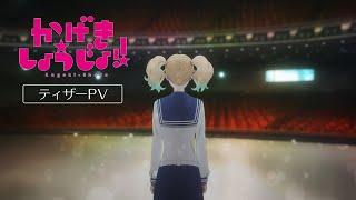 Kageki Shojo - Bande annonce
