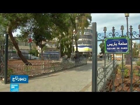 العرب اليوم - شاهد: جبل اللويبده في عمان نقطة تلاقي الثقافتين الفرنسية والأردنية