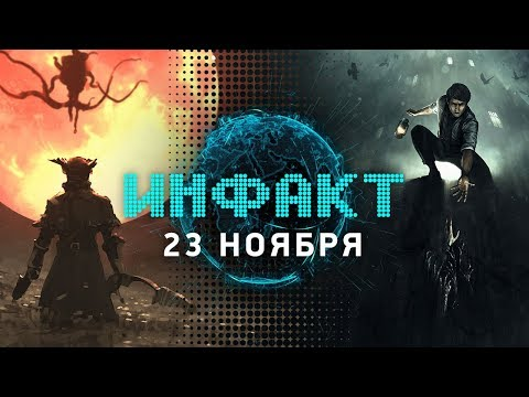 Инфакт от 23.11.2017 [игровые новости] — Bloodborne, Assassin's Creed: Origins, Black Mirror...