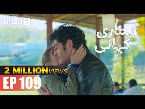 Hamari Kahani   Bizim Hikaye   Urdu Dubbing   Episode 109   Urdu1 TV   11 June 2020
