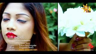 Me Sansare Song - Samitha Nadeeshan