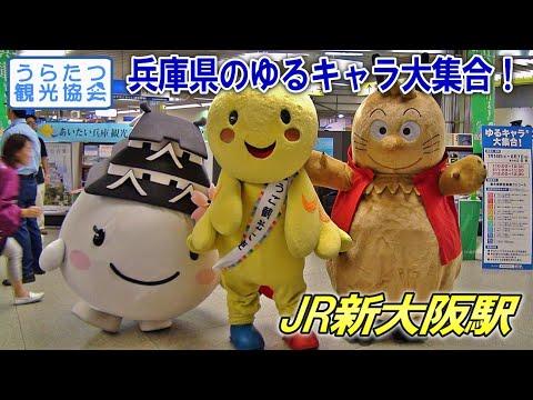 【ゆるキャラ】はばタン&しろまるひめ&時のわらし、新大阪駅に …