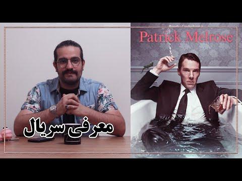 معرفیِ سریال پاتریک ملروز (Patrick Melrose)