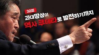 [풀영상] J 32회 : 5·18 망언, 조선의 이유있는 침묵