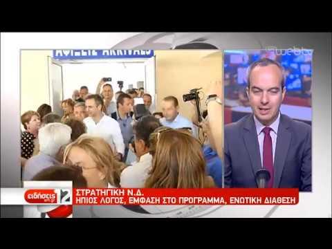 Κ. Μητσοτάκης: Ο λαός επέβαλε στον κ. Τσίπρα τη διάλυση της Βουλής | 10/06/2019 | ΕΡΤ