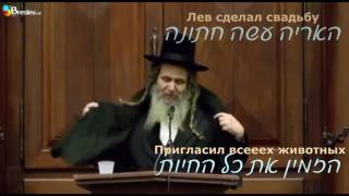 Анекдот на иврите про Свадьбу
