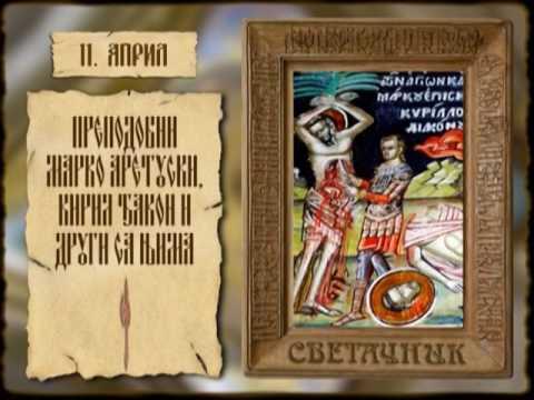 SVETAČNIK 11. APRIL – VELIKI UTORAK