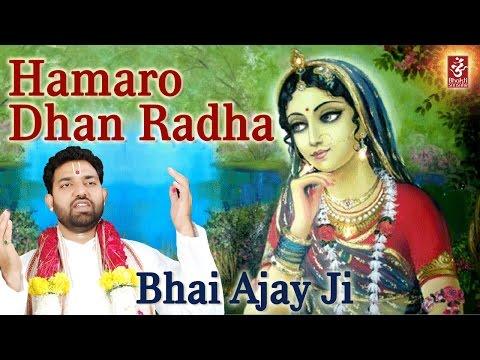 Video Hamaro Dhan Radha by Bhai Ajay Ji   Latest Hindu Devotional Bhajan download in MP3, 3GP, MP4, WEBM, AVI, FLV January 2017