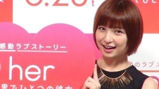 篠田麻里子/『her/世界でひとつの彼女』公開直前イベント