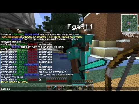 Minecraft - Войны Кланов - Часть 1