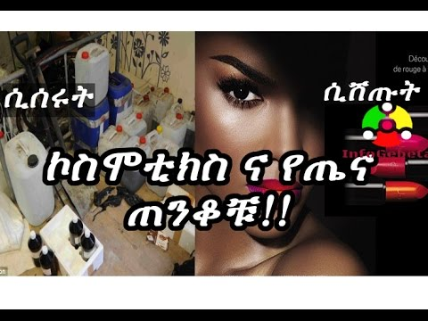 Ethiopia: Ethiopia: The danger of cosmetics | ኮስሞቲክስ ና የጤና ጠንቆቹ!!