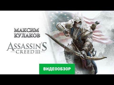 Обзор игры Assassin's Creed 3