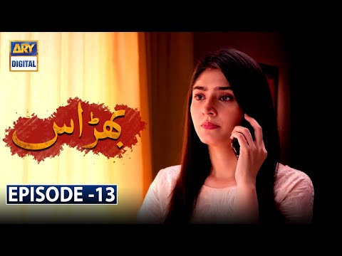 Bharaas Episode 13  [Subtitle Eng] - 26th October 2020 - ARY Digital Drama