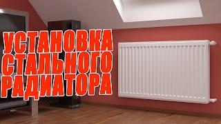 Установка стального панельного радиатора KORADO RADIK - эконом вариант