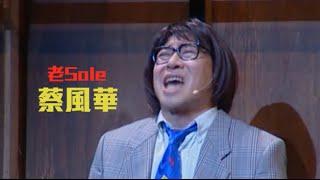 詹瑞文男人之虎:口窒窒老sale蔡風華笑鬼死你 Jim Chim Man of La Tiger - sales like a nerd