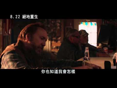 【絕地重生】中文預告