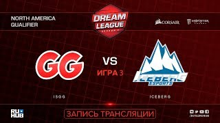 IsGG vs Iceberg, DreamLeague NA Qualifier, game 3, part 1 [Lum1Sit, Mila]