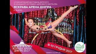 Яскрава арена Дніпра  –  2017. Фільм