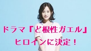 """前田敦子、ドラマ『ど根性ガエル』ヒロインに決定! """"アラサー""""京子ちゃんを熱演"""