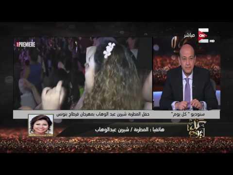 شيرين تنتقد تعليق إيهاب توفيق على كلامها بعرس عمرو يوسف وكندة علوش