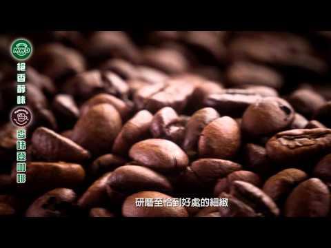 【MWD麥味登】X【瑞士JURA咖啡機】