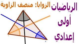 الرياضيات أولى إعدادي - الزوايا تمرين 10