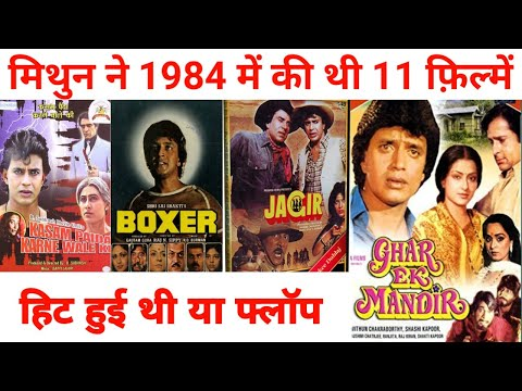 Mithun Chakraborty 1984 Movie All Hit Or Flop With Budget and Box Office Collection | 1984 Movie
