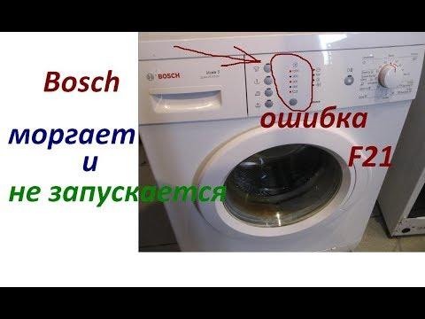 Как сбросить ошибку на стиральной машине Воsсh - DomaVideo.Ru