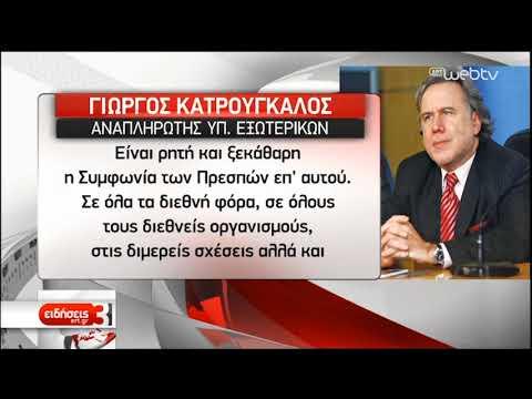 Γ. Κατρούγκαλος: Υποχρεωτική η Χρήση της Ονομασίας Βόρεια Μακεδονία | 10/2/2019 | ΕΡΤ