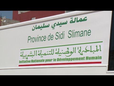 تقديم حصيلة المبادرة الوطنية للتنمية البشرية بإقليم سيدي سليمان