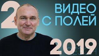 Сезон 2019. 27 Березня