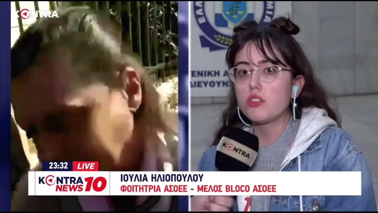 H φοιτήτρια Ιουλία Ηλιοπούλου για το περιστατικό στην πρώην ΑΣΟΕΕ