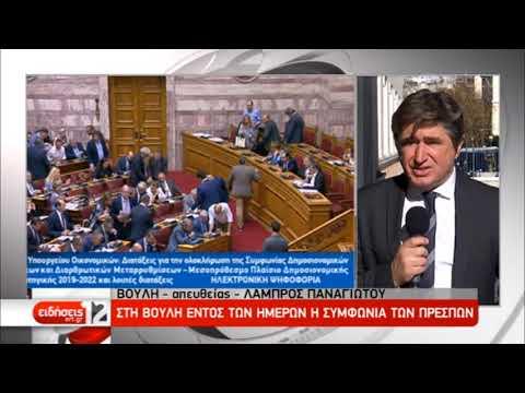 Στη Βουλή εντός των ημερών η συμφωνία των Πρεσπών | 17/01/19 | ΕΡΤ