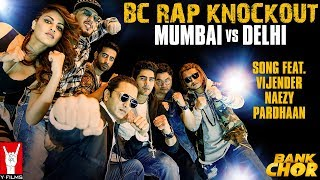 Didn't think the banter between the two cities was enough? Here's a longer battle between Mumbai & Delhi Click to share it on Fb: http://bit.ly/BCRapKnockoutExtendedVersionThe Bank Chors have now taken on the globally popular format of the 'epic rap battle' with a new song called BC Rap Knockout: Mumbai vs Delhi. The rap battle is a one-of-its-kind musical bout between two sides, and the Bank Chors have cashed in on the age-old rivalry of India's two most loved cities, Mumbai and Delhi, for it.#BankChorOn16thJuneWhere Riteish Deshmukh, who plays Marathi Manoos Champak Chiplunkar in the movie, leads the Mumbai side in the rap-off, the Delhi side is led by India's Olympic medal-winning boxer Vijender Singh himself, in a special 'knockout' appearance, making the song officially the coolest thing about the movie.Much like the punches he exchanges in the boxing ring, Vijender has traded rap punches on the song, delivered to the voice of underground desi rapper Pardhaan, while Riteish's voice is given by the original Mumbai gully rapper, Naezy. Both rappers are managed and repped by One Digital Entertainment, which collaborated with Y-Films on this special track.Self-confessedly India's STUPIDEST comic thriller, Bank Chor, directed by Bumpy and produced by Ashish Patil, is all set to embarrass its makers when it releases in theatres on June 16. The trailer of the film is already out on YouTube.com/YFilms. Please watch it. Pretty please!Artist Courtesy - One Digital Entertainment Thanks to the Hip-Hop gurus at One Digital for collaborating on the project by bringing on board Naezy & PardhaanThe Ching's Contest has Terms & Conditions that apply.BC Rap Knockout: Mumbai vs Delhi Song Credits:Rappers - Naezy and PardhaanMusic Composer - Shamir TandonLyrics and Rap Design - Varun LikhateProgrammed By - Deep ChakrabortyAdditional Vocals - Ahan and DeepRecorded at Emsquare and Euphony Studio Mumbai by - Smith Thampan , Bhaskar Sharma and Partha P.DasMixed and Mastered by - Eric Pillai (Future Sound of Bombay)Mixing Assistants - Michael Edwin Pillai and LuckyMusic Supervisor - Ahan Shah for Music BoutiqueAssisted by - Tushar Wader Music Video Credits:Production House: Those Guys Productions Directed by: Cyril D'Abreo & Vivek Gupta Cinematographer: Zuhair Afsar Choreographer: Bunty, MacEnjoy & stay connected with us!►Subscribe to YFilms: http://goo.gl/GLdkWI►Like us on Facebook: https://facebook.com/YFilms►Follow us on Twitter: https://twitter.com/y_films►Follow us on Instagram: https://www.instagram.com/yfilmsofficial►Circle us on YRF G+ https://plus.google.com/+yfilmsMovie Credits:Director: BumpyProducer: Ashish PatilStarring: Riteish Deshmukh, Vivek Anand Oberoi, Rhea ChakrabortyAlso starring: Sahil Vaid, Bhuvan Arora, Vikram ThapaBackground Score: Shri Sriram & SuperbiaMusic: Shri Sriram, Rochak Kohli, Kailash Kher & Shamir TandonChoreographer: Adil Shaikh, Those Guys ProductionsSound: Ganesh Gangadharan & Sameer Kumar PatraRe-Recording Mixer: Anuj Mathur, Y-FilmsCostume Designer: Maxima BasuCreative Executive Producer: Nikhil TanejaProduction Designer: Aparna RainaEditor: Saurabh KulkarniCasting Director: Shanoo SharmaAssociate Producer: Aashish SinghDialogues: Ishita Moitra UdhwaniStory: Baljeet Singh Marwah & BumpyScreenplay: Baljeet Singh Marwah, Bumpy, Omkar Sane & Ishita Moitra UdhwaniDirector of Photography: Adil AfsarSynopsis:Introducing the worst bank Chor EVER: Champak Chandrakant Chiplunkar, a simple Marathi manoos played by Riteish Deshmukh who picks the worst day possible to rob a bank. To make matters worse, he recruits 2 idiots from Delhi who've never even picked a pocket in their lives. Now top that off with the craziest bunch of hostages including a high-strung housewife, a hyper chef, a possibly undercover cop… and Baba Sehgal. How could it be worse, right?Wrong! Enter tough as nails supercop, CBI officer Amjad Khan played by Vivek Anand Oberoi, who shoots first and interrogates later. And a mad media circus outside led by fashion journo turned crime reporter Gayatri Ganguly aka Gaga played by Rhea Chakraborty. And you know the Bankchors are up for the worst day of their lives. Yet. The film promises to be a crazy roller-coaster ride with thrills, chills and certainly lots of spills.Self-confessedly India's STUPIDEST comic thriller, Bank Chor, directed by Bumpy and produced by Ashish Patil, is all set to embarrass its makers when it releases in theatres on June 16.