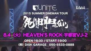 Download Lagu ユナイト 2015 SUMMER ONEMAN TOUR「俺たちに明日はない」SPOT Mp3