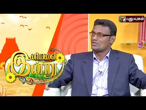 Business-Image-Improvement-Month-in-Iniyavai-Indru--28-05-2016-I-Puthuyugam-TV