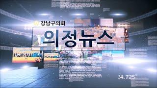 강남구의회 제289회 임시회