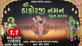 Download Lagu Shree Thakorji Naman : Shrinathji Bhajan Songs Gujarati : Soormandir (Devotional) Mp3